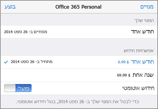 אפשרויות מנוי ב- App Store