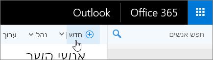 צילום מסך של הסמן מרחף מעל ללחצן 'חדש' בדף 'אנשים'.