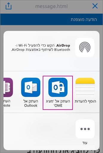מציג OME עם Yahoo 3