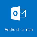 הגדרת Outlook עבור Android