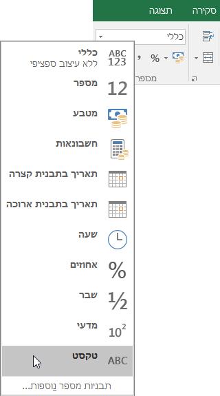 ב- Excel, בכרטיסיה 'בית', בקבוצה 'מספר', בחר את החץ למטה בתיבה 'כללי' כדי לבחור את תבנית המספר שתהיה בשימוש.