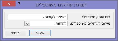 תיבת הדו-שיח 'תצוגה כפולה' מציגה שם של תיבה כפולה ומיקום עבור תיבה כפולה.