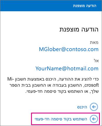 מציג OME - הודעת קוד סיסמה