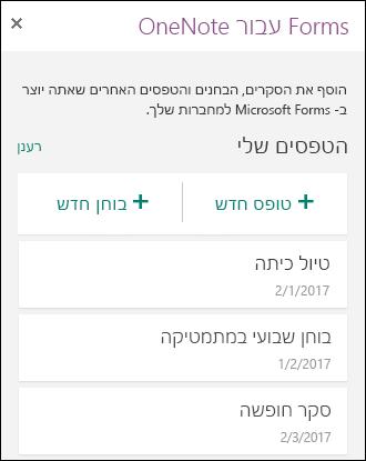 הלוח Forms עבור OneNote ב- OneNote Online