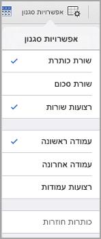 אפשרויות סגנון טבלה של iPad