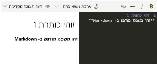 Web part של Markdown