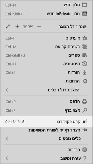 תפריט נפתח של הגדרות בדפדפן הקצה