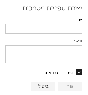 פרטי ספריית מסמכים