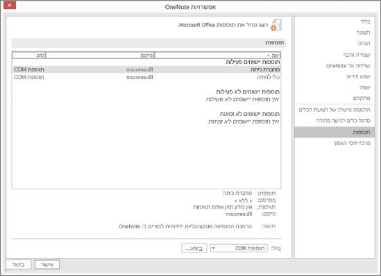 החלונית 'ניהול תוספות Office' עם מחברת כיתה שנבחרה. מקטע לניהול תוספות COM עם לחצן 'בצע'.