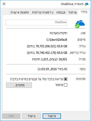 מאפייני OneDrive
