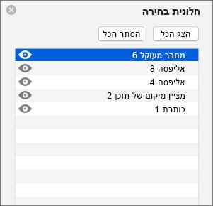 הצגת חלונית הבחירה ב- PowerPoint 2016 עבור Mac