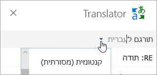 צילום מסך של חלון מתרגם