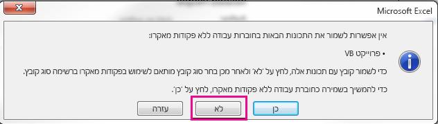 בתיבת הדו-שיח פרוייקט VB, לחץ על לא.