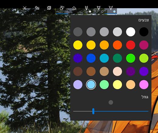 אפשרויות ציור באפליקציית 'תמונות' של Microsoft