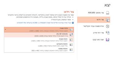 צילום מסך של תיבת הדו-שיח לייצוא המציג את האפשרויות הזמינות בעת יצירת סרטון וידאו בהתבסס על מצגת