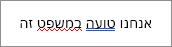 Word מציין שגיאות איות ודקדוק עם התחתונים צבעוניים