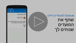 תמונה ממוזערת של סרטון שליחת זמינות לפגישה - לחץ כדי להפעיל