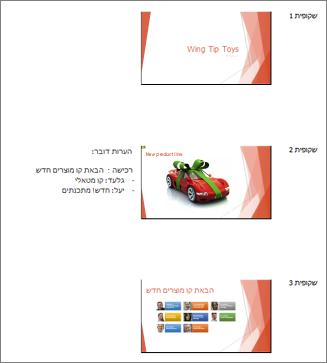 דפי מידע כפי שהם מופיעים ב- word