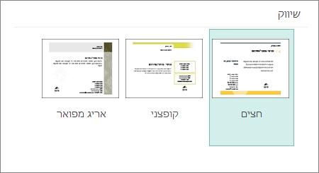 תבניות גלויות שיווקיות עבור Publisher.