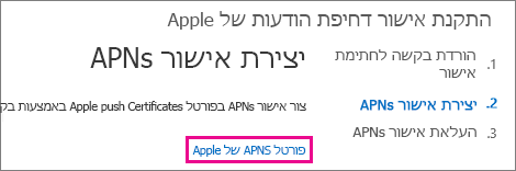 עבור אל פורטל דחיפת אישורים של Apple כדי ליצור את האישור.