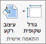 צילום מסך שמציג את הקבוצה 'התאמה אישית' עם אפשרויות עבור גודל שקופית ועיצוב רקע.