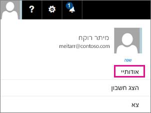 צילום מסך של תפריט חשבון משתמש ב- Office 365