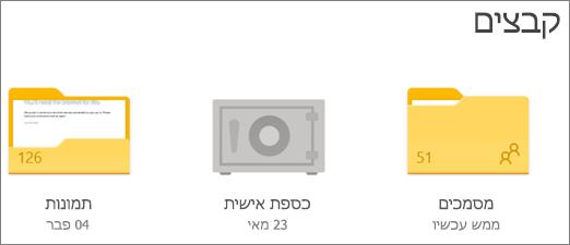 צילום מסך של התיקיה 'כספת אישית' ב- OneDrive