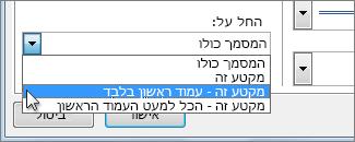 רשימה לבחירת העמודים שבהם הגבול יוצג