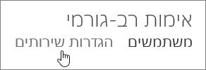 הדף 'אימות רב-גורמי' עם כף יד שמצביעה על הקישור 'הגדרות שירות'.