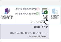 לחצן 'יצא ל- Excel' של SharePoint ברצועת הכלים מסומן