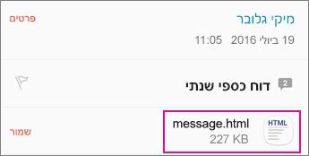 מציג OME עם יישום דואר אלקטרוני Android 1