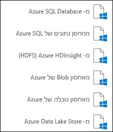 קבלת נתונים מ- Microsoft Azure