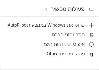 צילום מסך של כרטיס 'מכשירים' במרכז הניהול