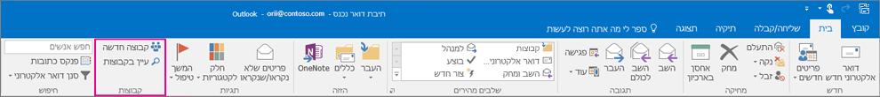 אפשרויות של קבוצות ברצועת הכלים הראשית של Outlook