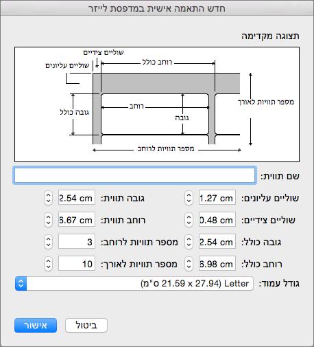 הגדר ולאחר מכן התאם את המידות כדי להתאים את התוויות שבכוונתך להדפיס.