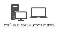 מחשבים נישאים ומחשבים שולחניים