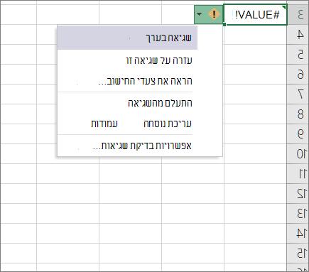 ברשימה הנפתחת מופיע לצד סמל ערך מעקב