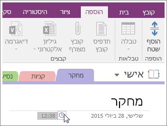 צילום מסך המתאר כיצד לשנות את חותמת הזמן של עמוד ב- OneNote 2016.