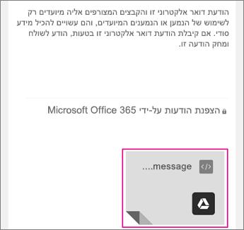 מציג OME עם Gmail 1