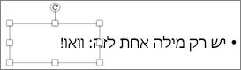 יישור טקסט הצורה עם הטקסט הרגיל כך שייראו זהים