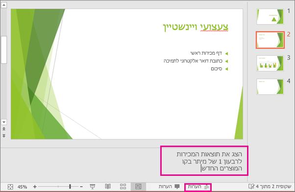 הצגת חלונית הערות הדובר ב- PowerPoint