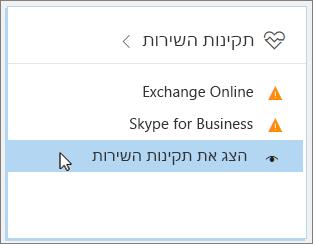 צילום מסך המציג את האפשרות 'הצג את תקינות השירות' כשהיא נבחרה במרכז הניהול של Office 365