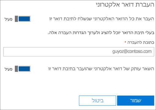 צילום מסך: העברת הזן כתובת דואר אלקטרוני