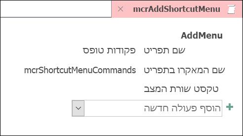 צילום מסך של אובייקט מאקרו של Access עם פעולת המאקרו AddMenu.