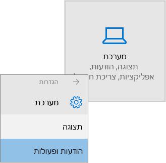 הגדרות של Windows, בחר מערכת, ולאחר מכן הודעות & פעולות