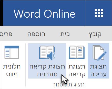 פתיחת כלי למידה ב- Word Online על-ידי בחירת הכרטיסיה תצוגה