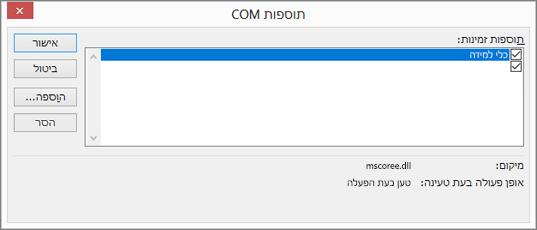 ניהול: תוספות COM