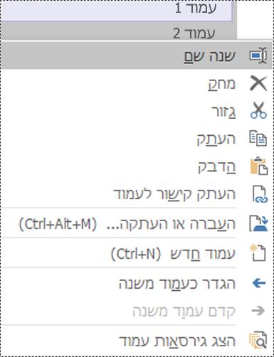 שינוי שם עמוד בתיבת דו-שיח של OneNote עבור Windows