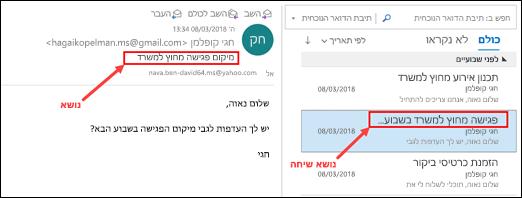 Outlook מקבץ הודעות לפי נושא שיחה ברשימת ההודעות.