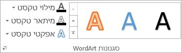 בקבוצה סגנונות WordArt